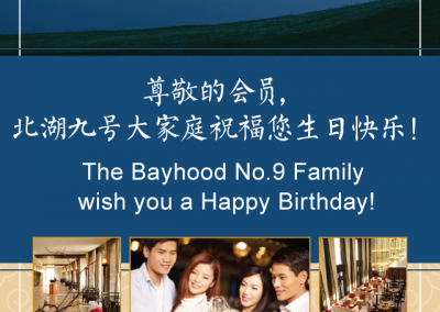 bayhood9_birthday_wechat-card01
